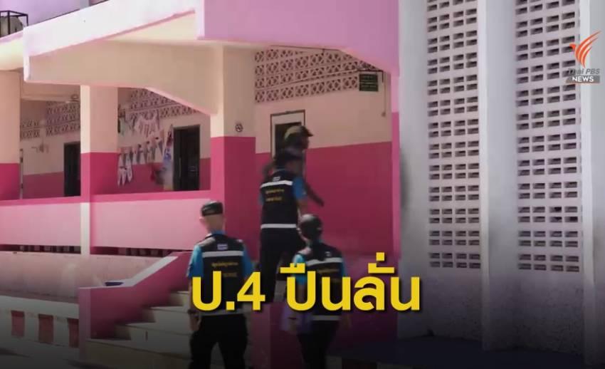 เด็ก ป.4 ขโมยปืนพ่อโชว์ลั่นใส่เพื่อนอาการสาหัส