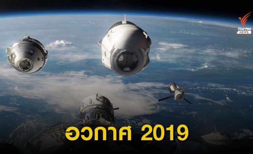 สรุปเทคโนโลยีอวกาศที่สำคัญในปี 2019