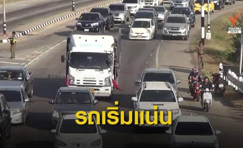 ถนนสายหลัก-ทางเลี่ยงมุ่งหน้าภาคอีสาน รถเริ่มแน่น