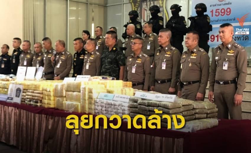ปส.แถลงจับขบวนการค้ายาเสพติด 4 คดีใหญ่ ยึดยาบ้า 8.4 ล้านเม็ด
