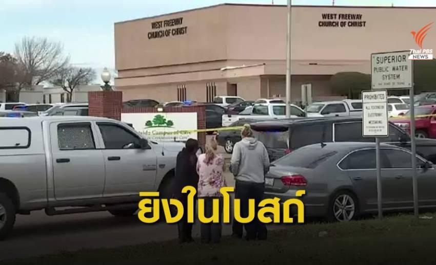 บุกกราดยิงในโบสถ์รัฐเท็กซัส เสียชีวิต 2 คน