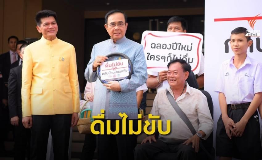 ชวนคนไทยลดอุบัติเหตุ กลับบ้านเทศกาลปีใหม่