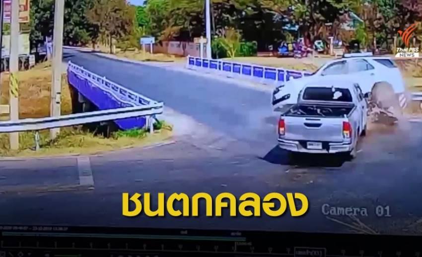 ระทึก! ชนสนั่นแยกย่างม่วง รถยนต์กระเด็นตกคลอง เสียชีวิต 2 คน