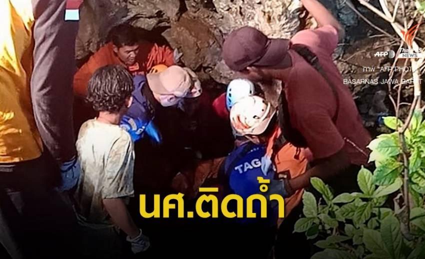 กู้ภัยอินโดฯ นำร่าง 3 นศ.ติดถ้ำออกจากพื้นที่ พร้อมช่วยอีก 5 ชีวิต