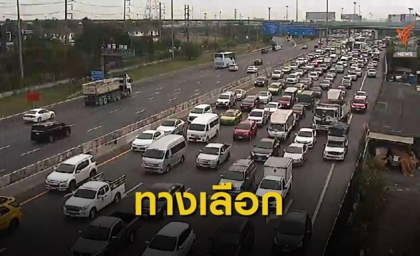 แนะนำทางสายหลัก-สายรอง เลี่ยงรถติดปีใหม่