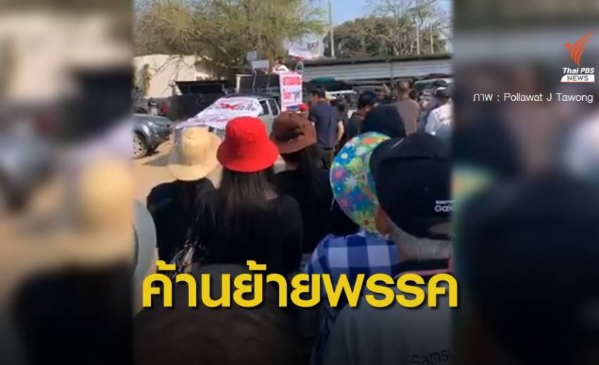 ชุมนุมค้าน ส.ส.เชียงใหม่ ย้ายซบภูมิใจไทย