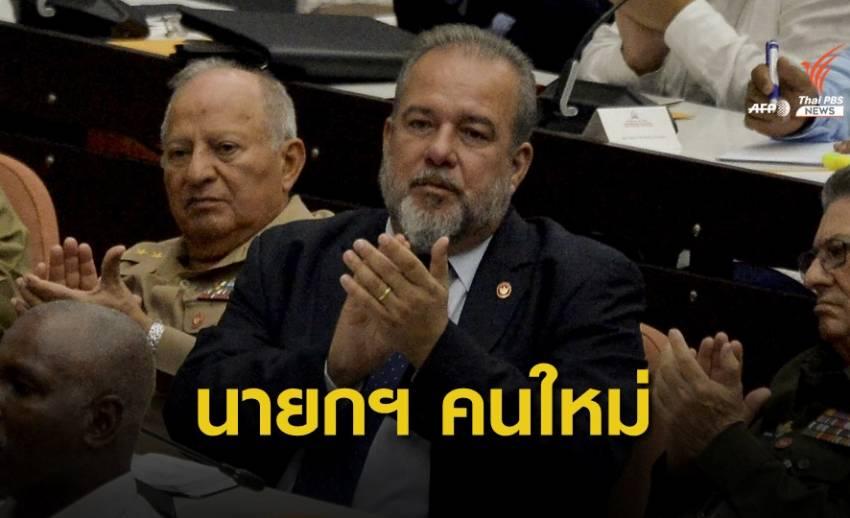 """""""มานูเอล มาร์เรโร ครูซ"""" นายกรัฐมนตรีคิวบาคนแรกในรอบ 43 ปี"""