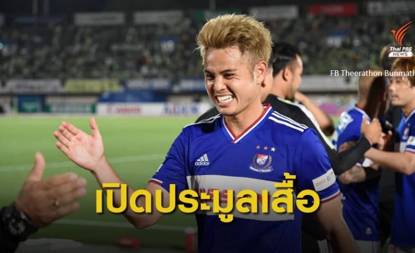 """""""ธีราทร"""" เปิดประมูลเสื้อทีมแชมป์เจลีก ช่วยค่ารักษาอดีตสตาฟฟ์ทีมชาติไทย"""