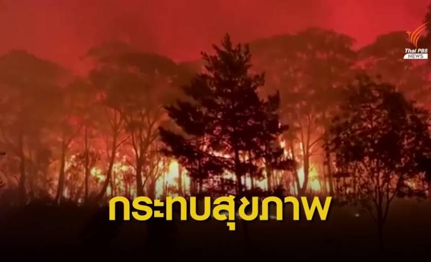 แพทย์ออสเตรเลียชี้ไฟป่าเป็นภาวะฉุกเฉินสาธารณสุข