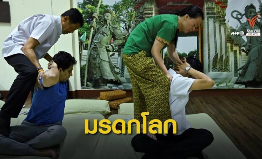 """UNESCO ขึ้นทะเบียน """"นวดไทย"""" มรดกโลกวัฒนธรรมจับต้องไม่ได้"""