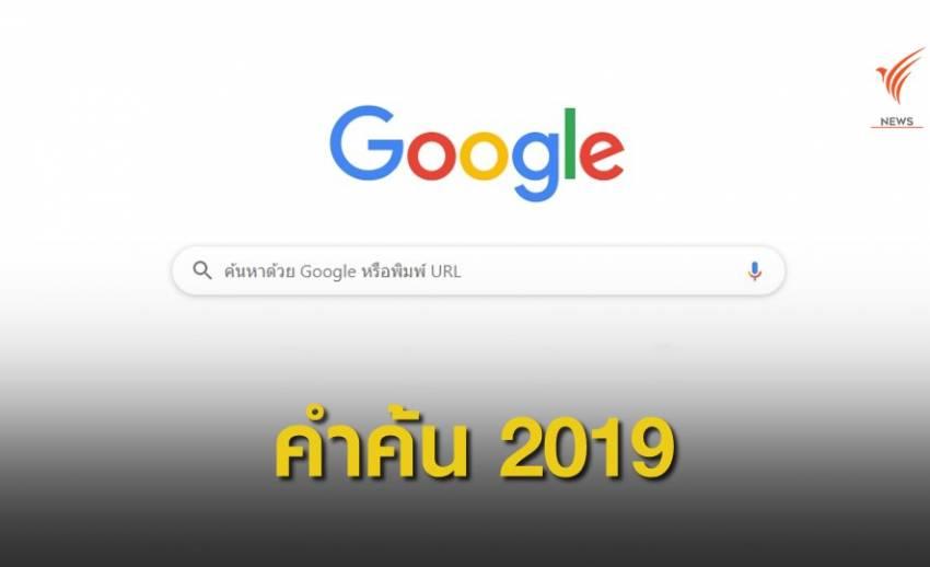 Google เปิด 10 คำค้นยอดฮิต ปี 2019 คนไทยอยากรู้อะไรมากที่สุด