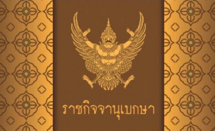 ราชกิจจาฯ ประกาศเปลี่ยนแปลงกรรมการบริหารพรรคไทยศรีวิไลย์
