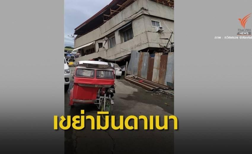 """แผ่นดินไหว 6.8 """"มินดาเนา"""" ฟิลิปปินส์ อาคาร-สิ่งปลูกสร้างเสียหาย"""