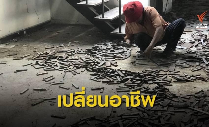 """ขยะไทยไร้ค่า """"ซาเล้ง"""" ตกงาน-เปลี่ยนอาชีพ"""