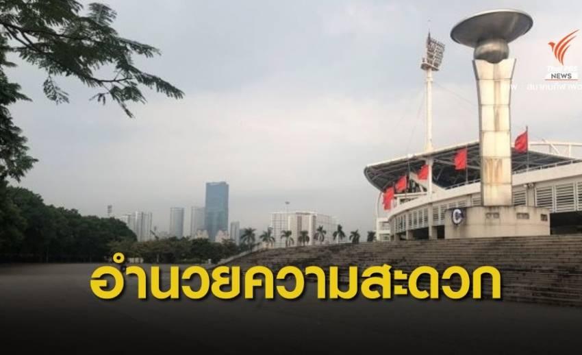 สมาคมฟุตบอลฯ ประสานเวียดนามอำนวยความสะดวกแฟนบอลไทย