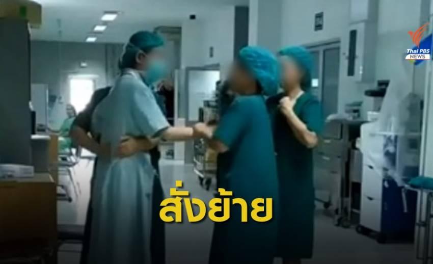 """สั่งย้าย """"หมอ-พยาบาล"""" ปมทะเลาะแย่งห้องผ่าตัด"""