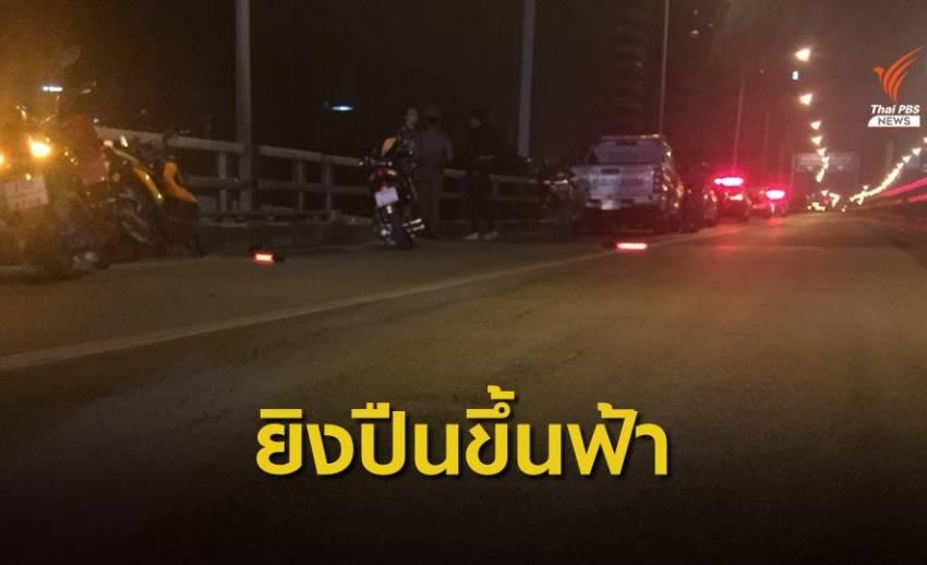 ชายอ้างเป็นตำรวจยิงปืนขึ้นฟ้า บนสะพานข้ามแยกศาลาแดง