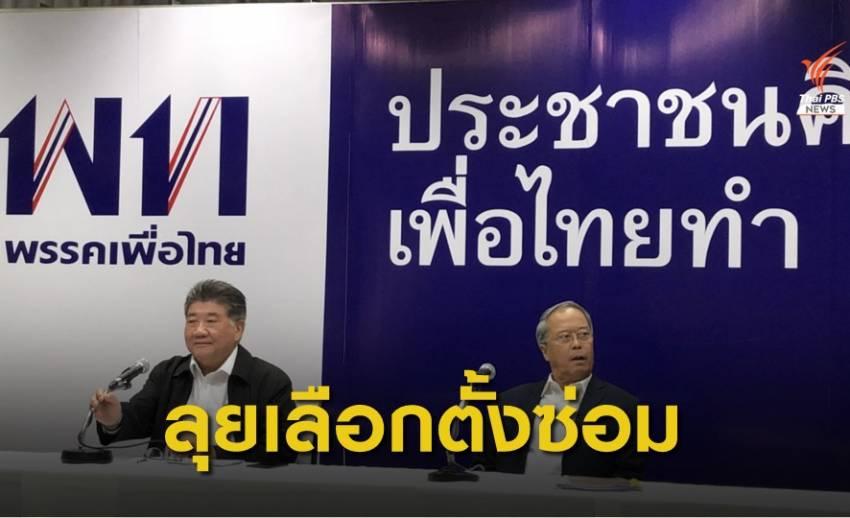 """""""อดิศร -ธนิก"""" แคนดิเดตผู้สมัครส.ส.เพื่อไทยเลือกตั้งซ่อมขอนแก่น"""