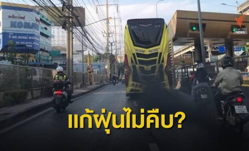รถยนต์ไฟฟ้า ข้อเสนอแก้ปัญหามลพิษทางอากาศ