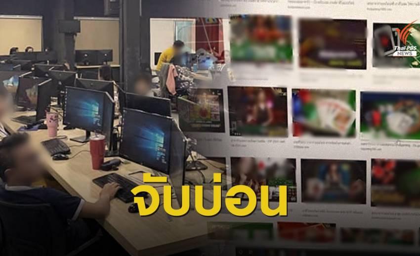 รวบ 169 คนไทย เปิดบ่อนออนไลน์ในกัมพูชา