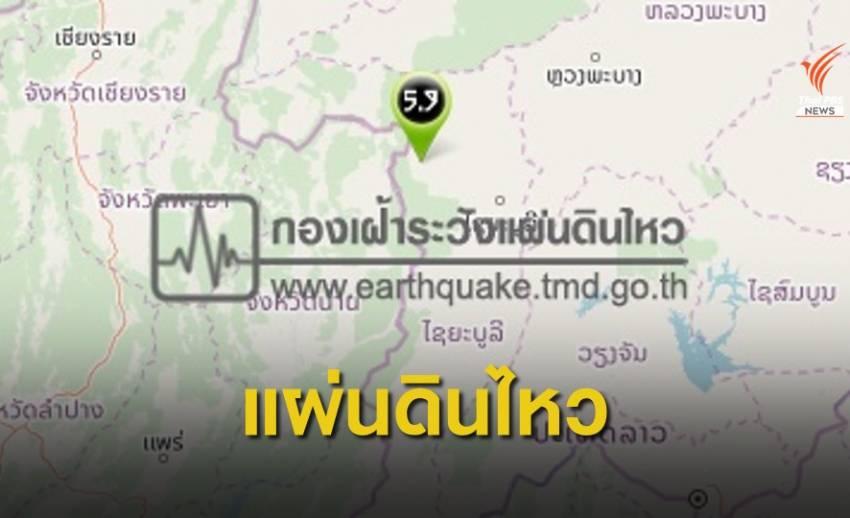 แผ่นดินไหวขนาด 5.9 ที่ลาว รับรู้แรงสั่นไหว 6 จังหวัดของไทย