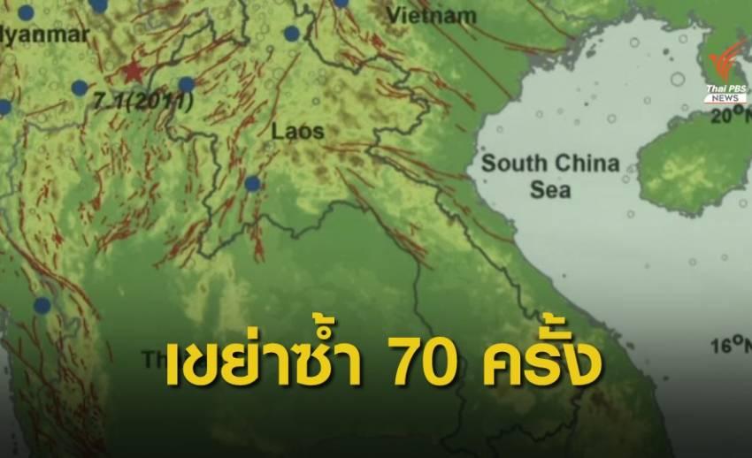 เกิดอาฟเตอร์ช็อก 70 ครั้ง หลังแผ่นดินไหว 6.4 ในลาว