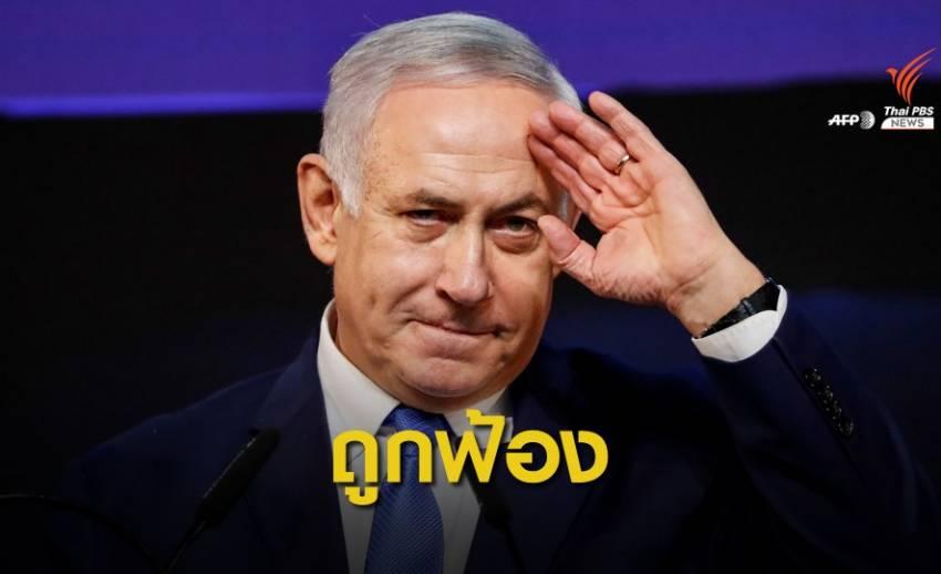 ผู้นำอิสราเอลถูกฟ้องข้อหาคอร์รัปชัน