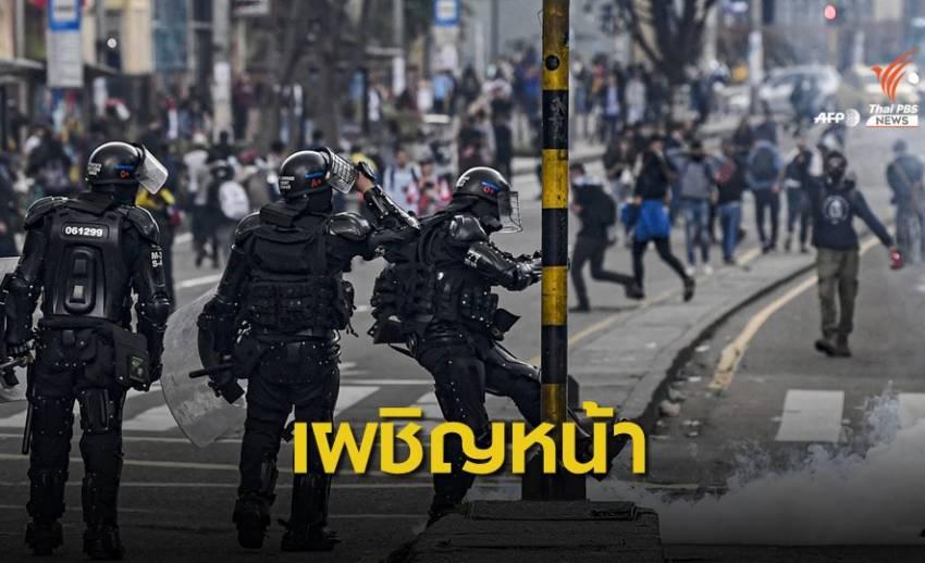 ผู้ประท้วงโคลอมเบียท้าทายเคอร์ฟิว ปะทะตำรวจปราบจลาจล
