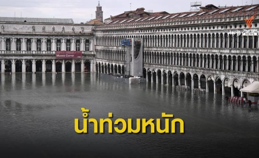 """""""เวนิส"""" น้ำท่วมหนักสุดในรอบ 50 ปี เสียชีวิตแล้ว 2 คน"""