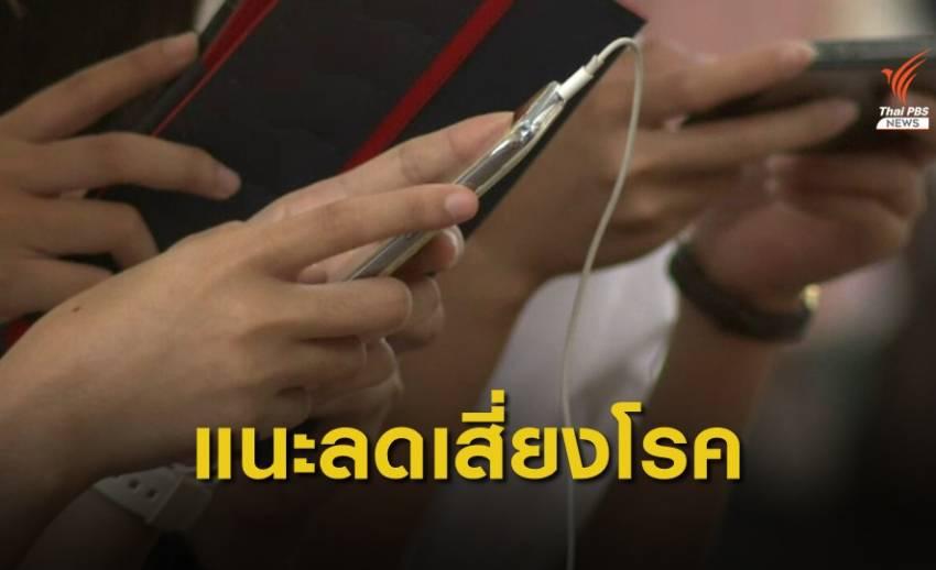 แนะวิธีใช้สมาร์ทโฟน ลดเสี่ยงโรคกล้ามเนื้ออักเสบ