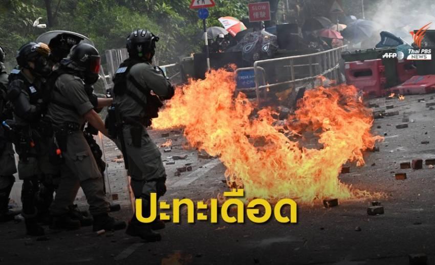 ตำรวจยิงแก๊สน้ำตา สลายประท้วงฮ่องกง