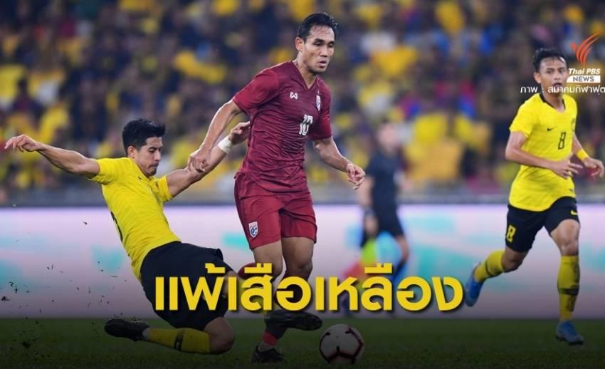 ทีมชาติไทย บุกพ่าย มาเลเซีย 1-2 รอบคัดเลือก ฟุตบอลโลก