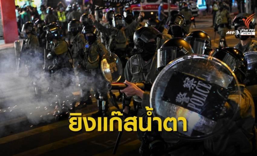ตำรวจฮ่องกงยิงแก๊สน้ำตาหวังสลายชุมนุม