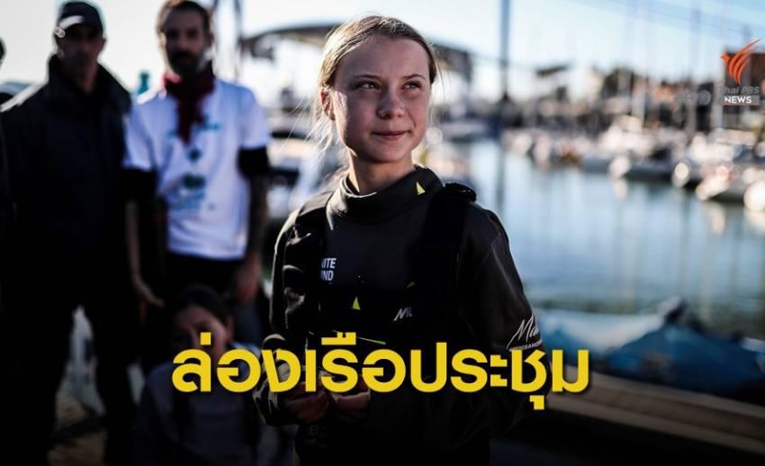 """""""เกรตา ทุนเบิร์ก"""" ล่องเรือร่วมประชุม COP25 ในสเปน"""
