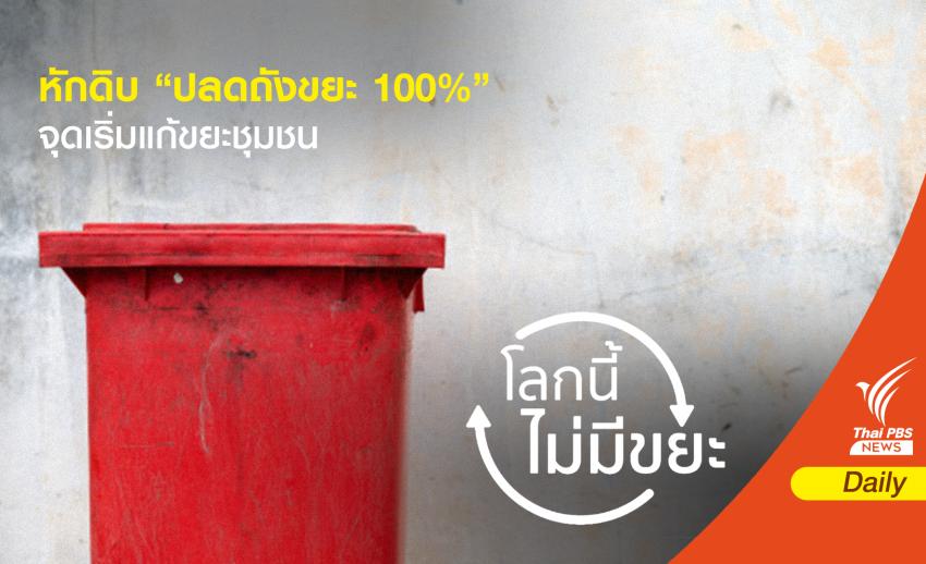 """หักดิบ """"ปลดถังขยะ 100%"""" จุดเริ่มแก้ขยะชุมชน"""
