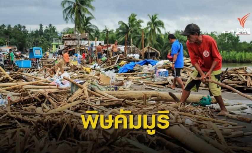 พายุไต้ฝุ่นคัมมูริถล่มฟิลิปปินส์ เสียชีวิตอย่างน้อย 4 คน