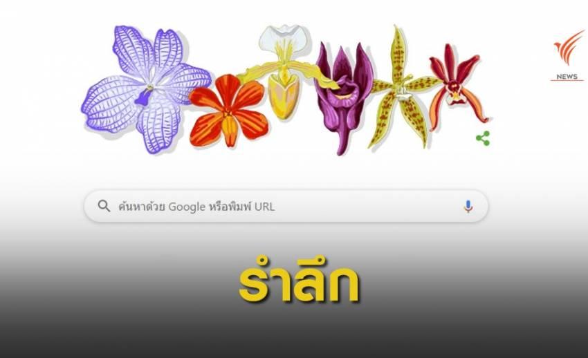 """Google Doodles รำลึกถึง """"ศ.ระพี สาคริก"""" บิดาแห่งกล้วยไม้ไทย"""