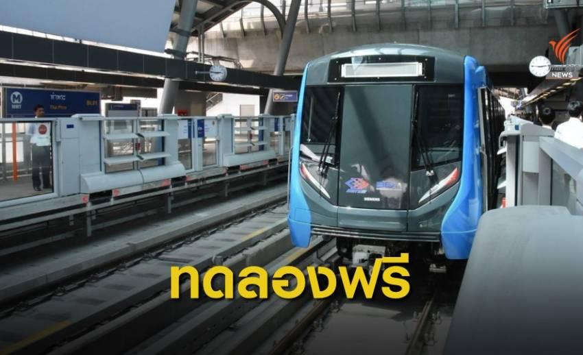 เปิดทดลองสถานีเตาปูน – สถานีสิรินธร