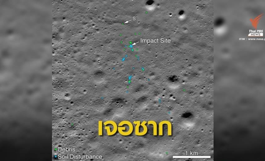 แกะรอย 3 เดือนพบซากยานวิกรม พุ่งชนผิวดวงจันทร์