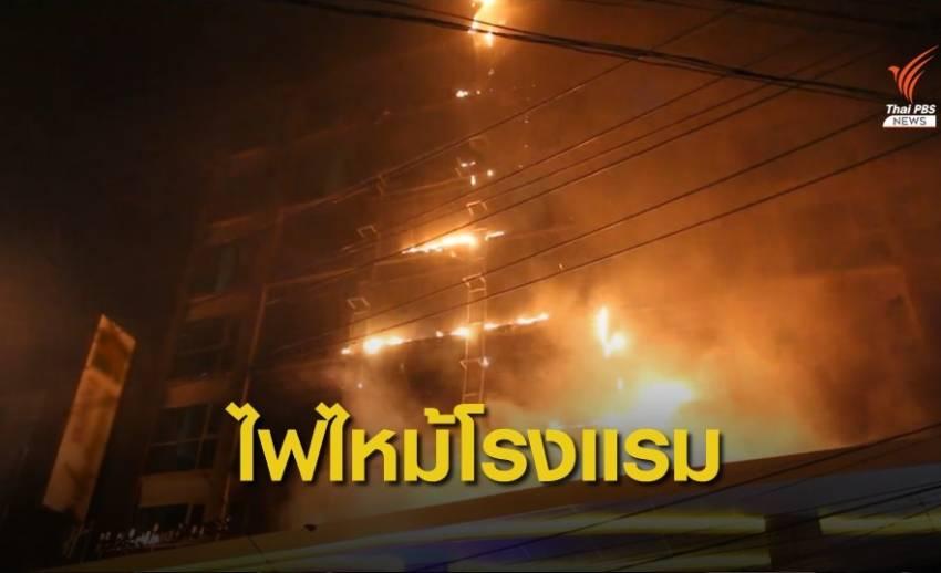 ไฟไหม้โรงแรมกลางเมืองพัทยา อพยพกว่า 400 คนหนี