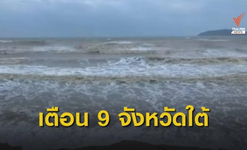เตือน 9 จังหวัดภาคใต้ฝนตกหนัก อ่าวไทยลมแรง