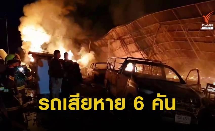 ไฟไหม้โกดังเก็บวัสดุไฟลามอู่รถยนต์ ย่านประเวศ