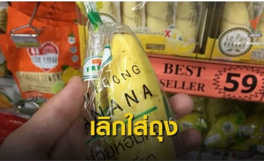 โซเชียล ชวนเลิกใช้ถุงพลาสติกห่อกล้วยหอม-ติดบาร์โค้ดแทน