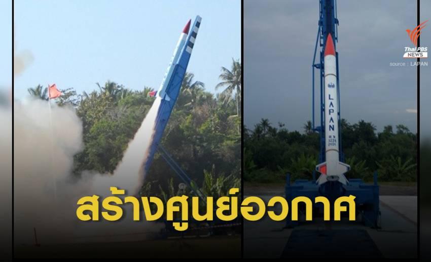 อินโดนีเซีย เตรียมสร้างศูนย์อวกาศกำหนดทดสอบจรวดปี 2024