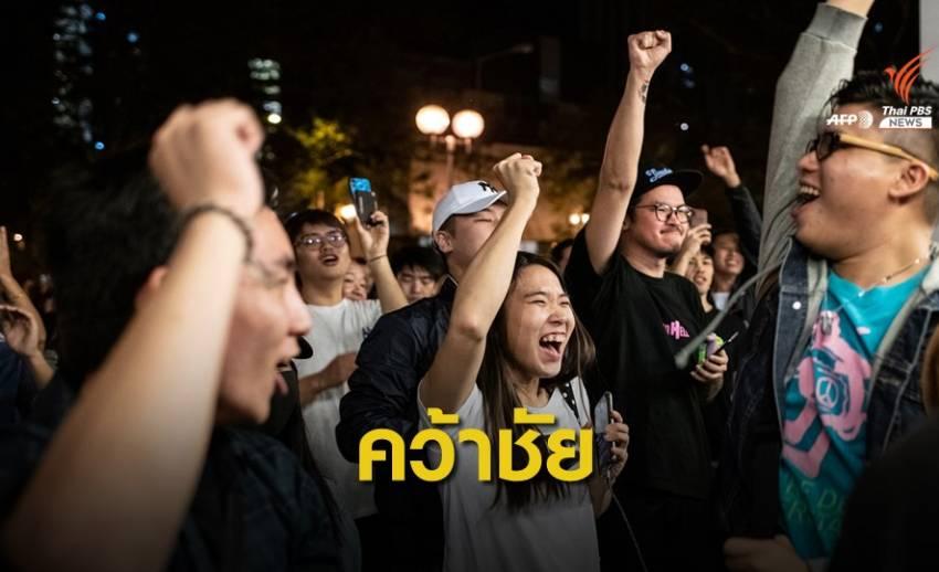 ฝ่ายสนับสนุนประชาธิปไตย ชนะเลือกตั้งท้องถิ่นฮ่องกง