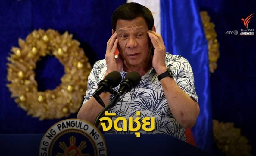 ผู้นำฟิลิปปินส์ ไม่พอใจความพร้อมกีฬาซีเกมส์ต่ำกว่ามาตรฐาน