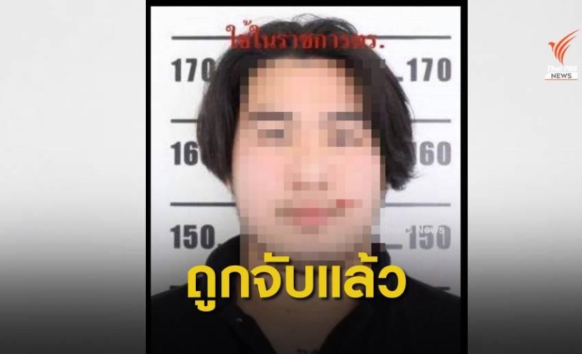 ผู้ต้องหา ฆ่า 2 ครูชิงบิ๊กไบค์ ถูกจับแล้ว คุมตัวส่ง สภ.เมืองระยอง