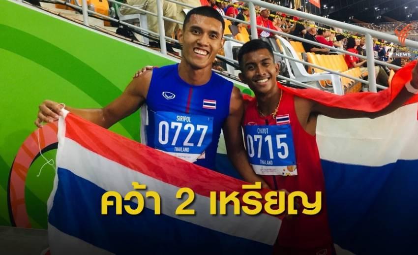 """""""ชยุต"""" คว้าทองแรกให้ทีมกรีฑาไทยในศึกซีเกมส์"""
