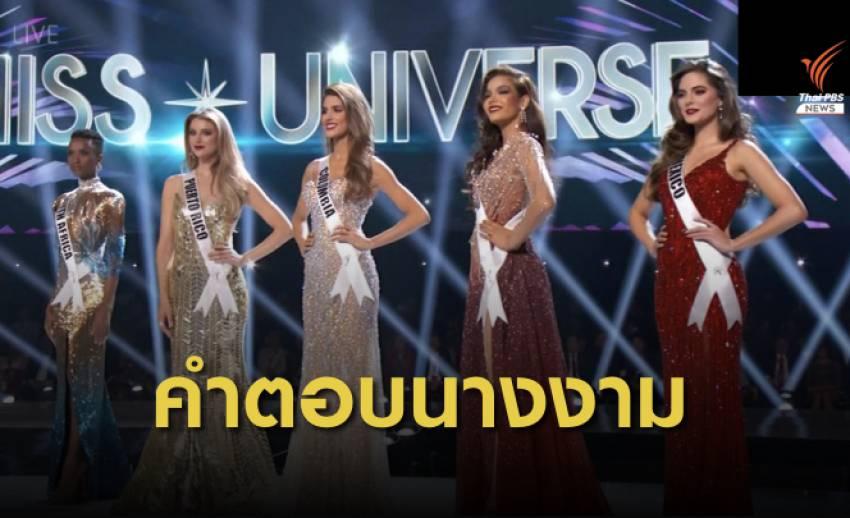 รวมคำตอบของผู้เข้าประกวดเวที Miss Universe 2019