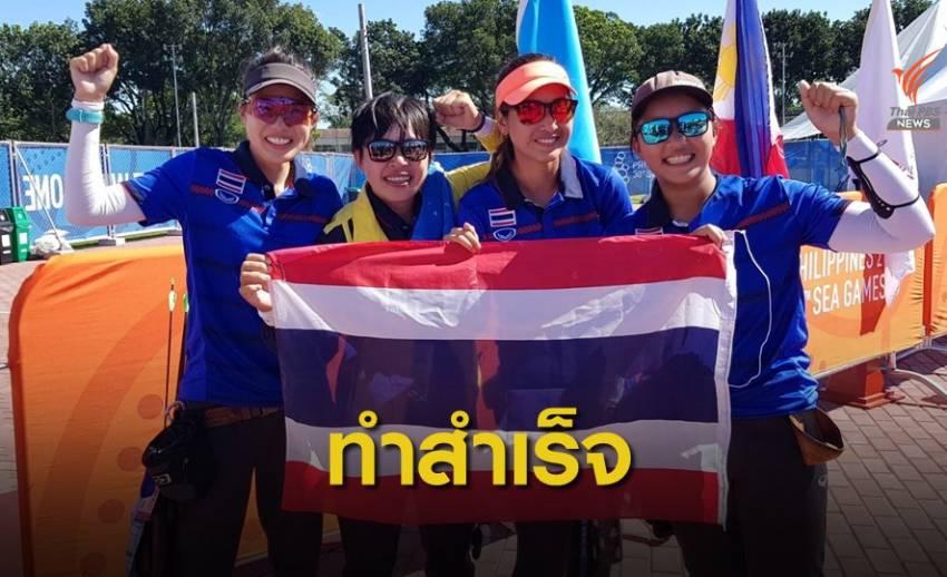 ทีมโรบินฮูดสาวไทย คว้าทองซีเกมส์ประวัติศาสตร์